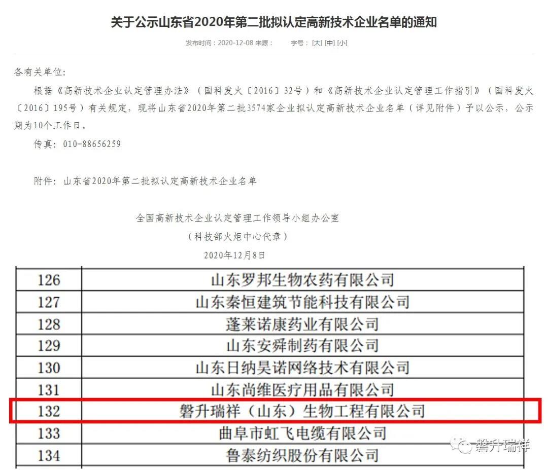 磐升瑞祥喜获2020年高新技术企业(图2)